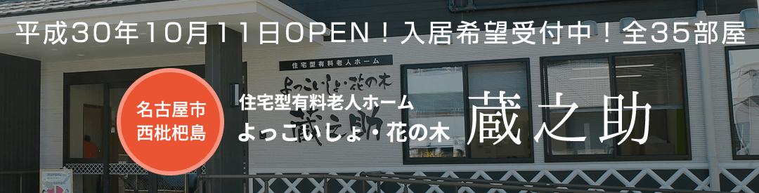 平成30年9月11日OPEN!入居希望受付中!全35部屋